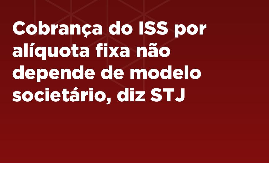blog-Cobrança_do_ISS